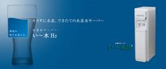 い〜水H2