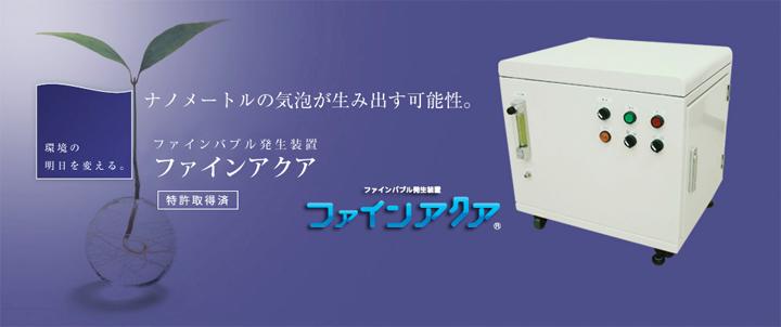 ファインバブル発生装置