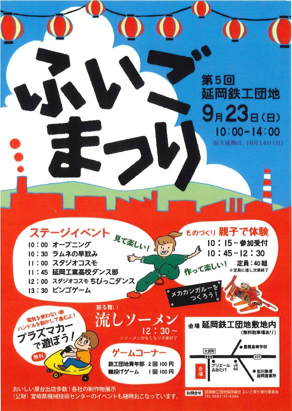2018ふいご祭りポスター